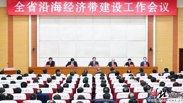 全省沿海经济带建设工作会议在石家庄举行