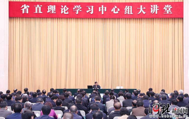 省直理论学习中心组大讲堂报告会在石家庄举行