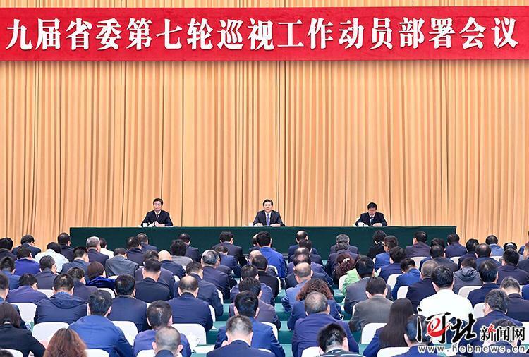 九届省委第七轮巡视工作动员部署会在石举行